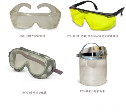UVS-30紫外防护眼镜/UVS-40紫外防护眼镜/UVG-50紫外防护眼镜/UVF-80紫外防护面罩